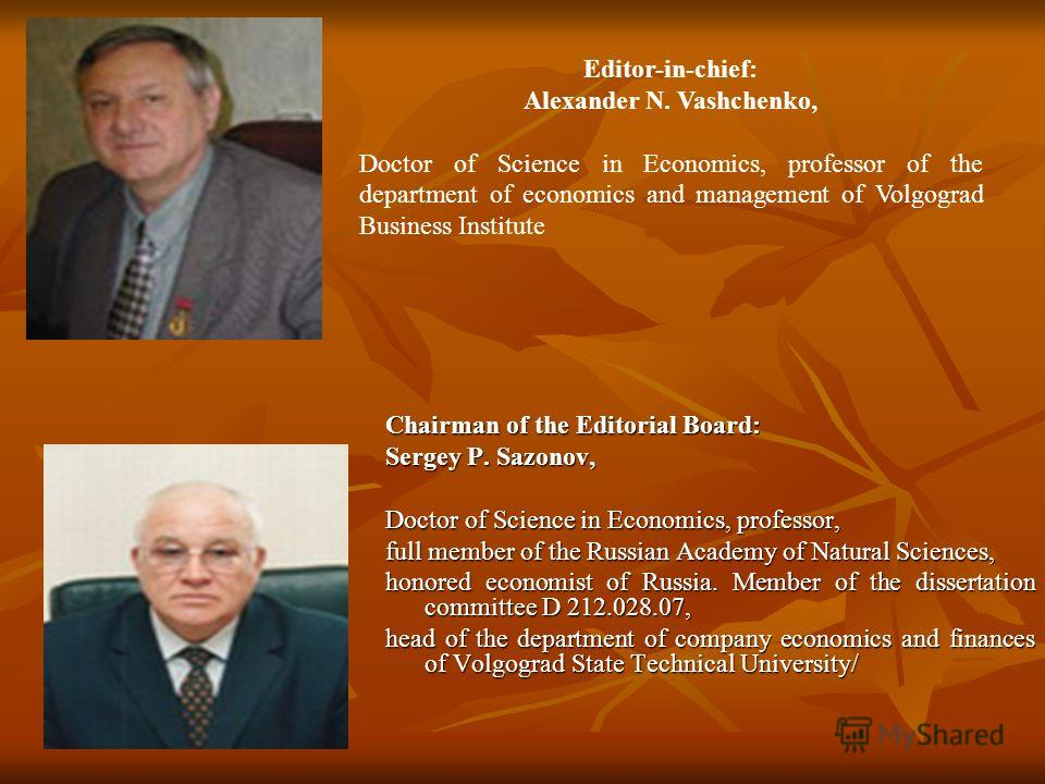 Chairman of the Editorial Board: Sergey P. Sazonov, Doctor of Science in Economics, professor, full member of the Russian Academy of Natural Sciences, honored economist of Russia. Member of the dissertation committee D 212.028.07, head of the departm