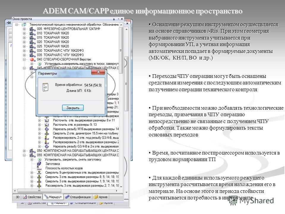 ADEM CAM/CAPP единое информационное пространство При необходимости можно добавлять технологические переходы, примечания в ЧПУ операцию непосредственно не связанные с получением ЧПУ обработки. Также можно формулировать тексты основных переходов При не