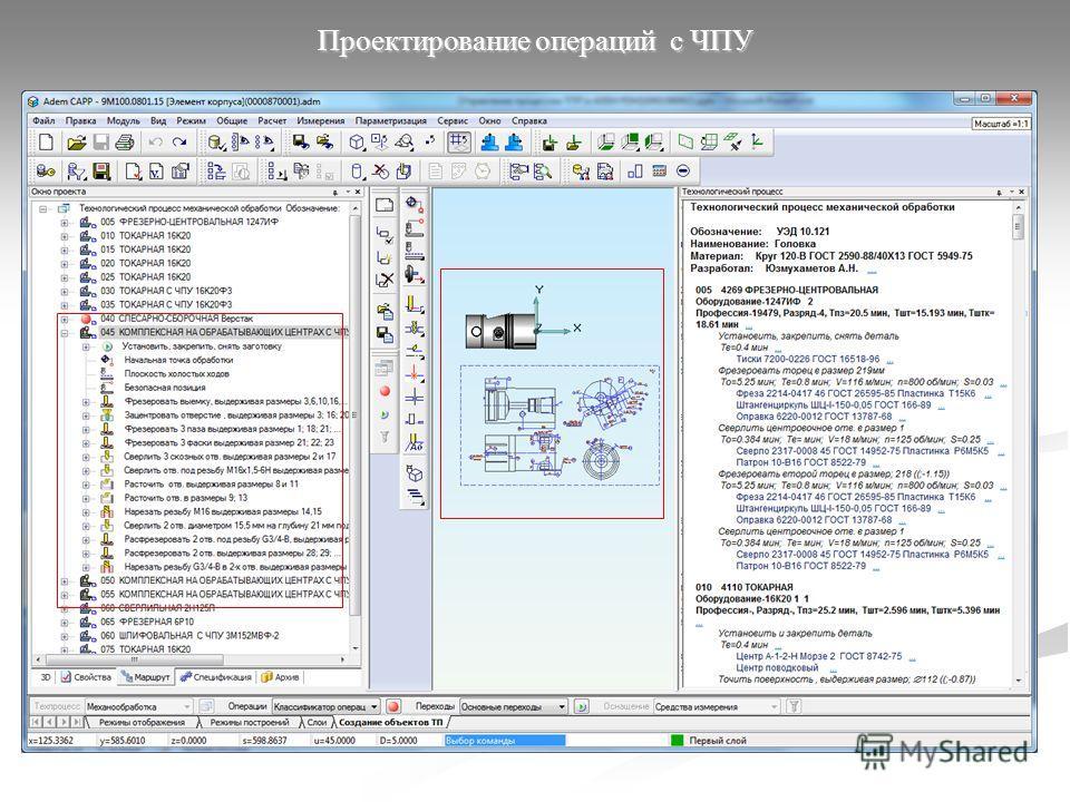 Проектирование операций с ЧПУ