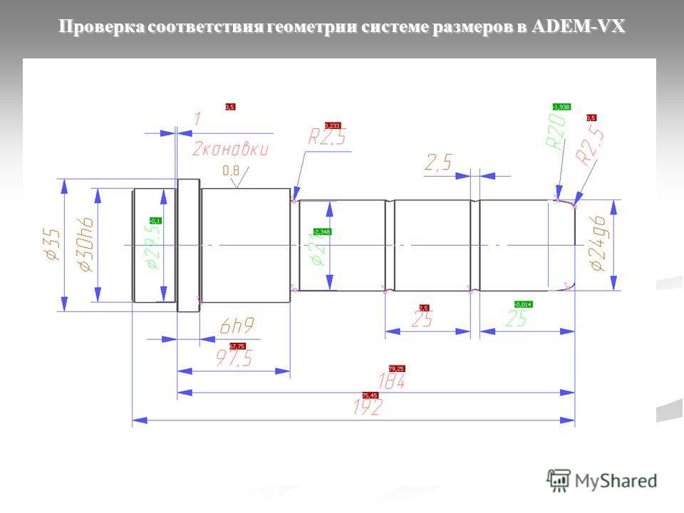 Проверка соответствия геометрии системе размеров в ADEM-VX