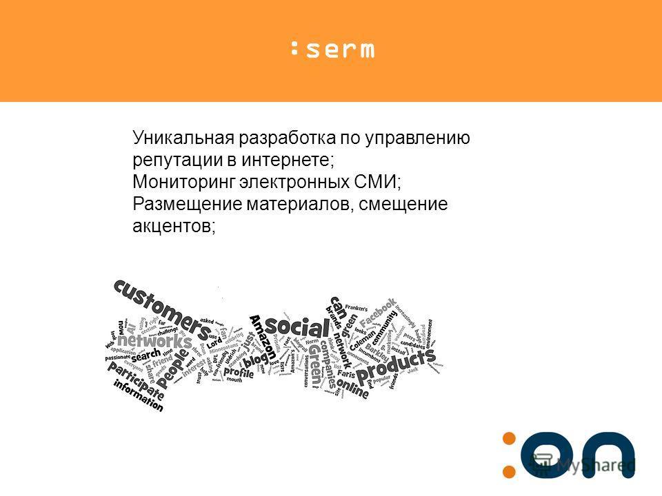 :serm Уникальная разработка по управлению репутации в интернете; Мониторинг электронных СМИ; Размещение материалов, смещение акцентов;