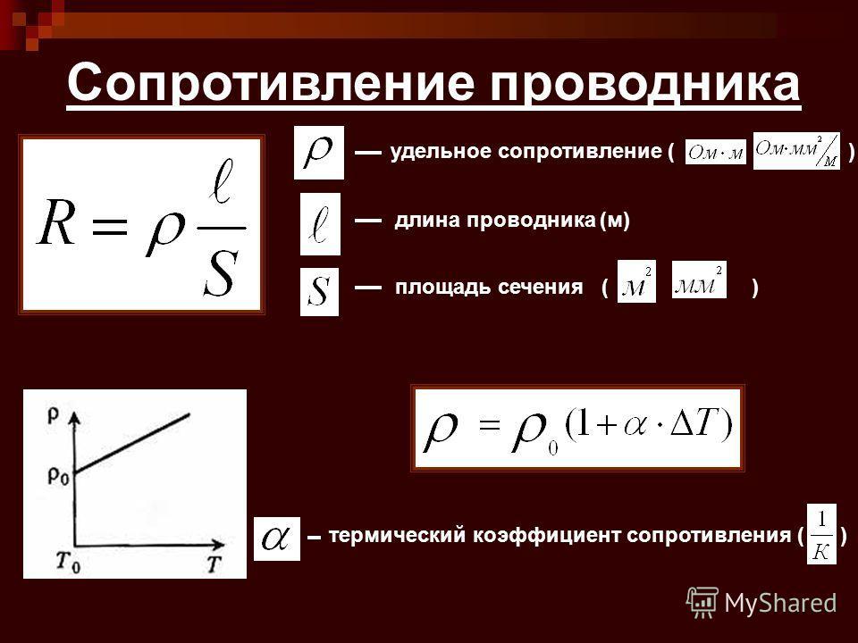 Сопротивление проводника удельное сопротивление ( ) длина проводника (м) площадь сечения ( ) термический коэффициент сопротивления ( )