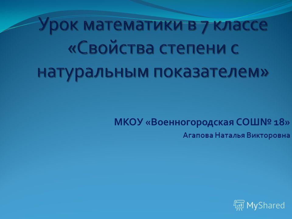 МКОУ «Военногородская СОШ 18» Агапова Наталья Викторовна