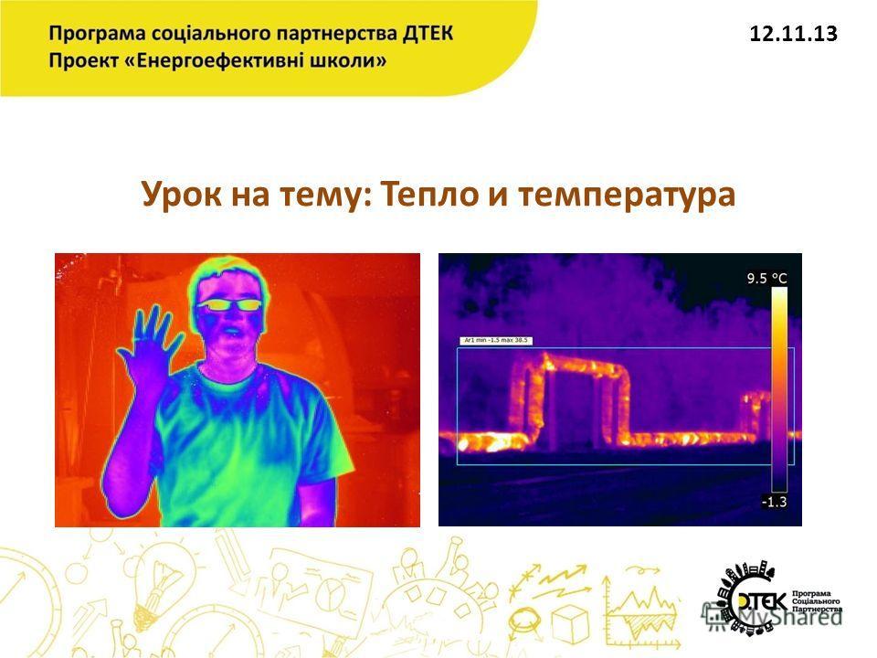 Урок на тему: Тепло и температура 12.11.13