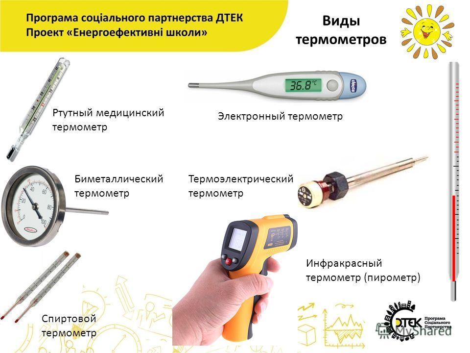 Виды термометров Ртутный медицинский термометр Электронный термометр Биметаллический термометр Термоэлектрический термометр Спиртовой термометр Инфракрасный термометр (пирометр)