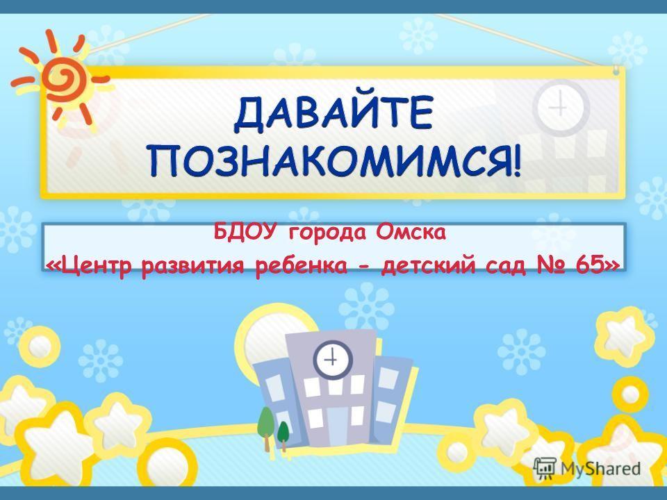 БДОУ города Омска «Центр развития ребенка - детский сад 65»