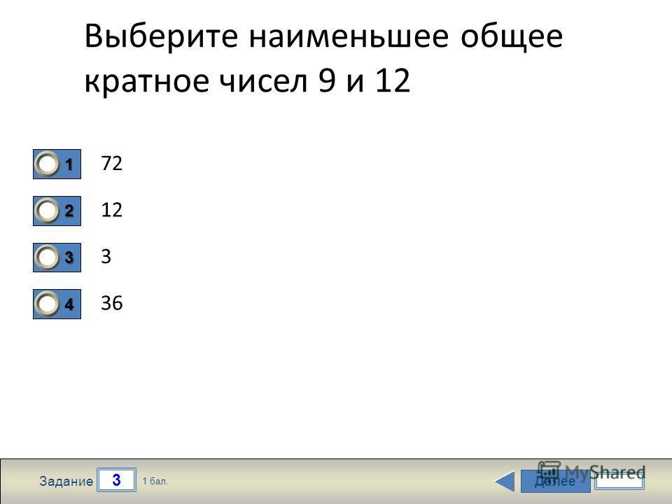 Далее 3 Задание 1 бал. 1111 2222 3333 4444 Выберите наименьшее общее кратное чисел 9 и 12 72 12 3 36