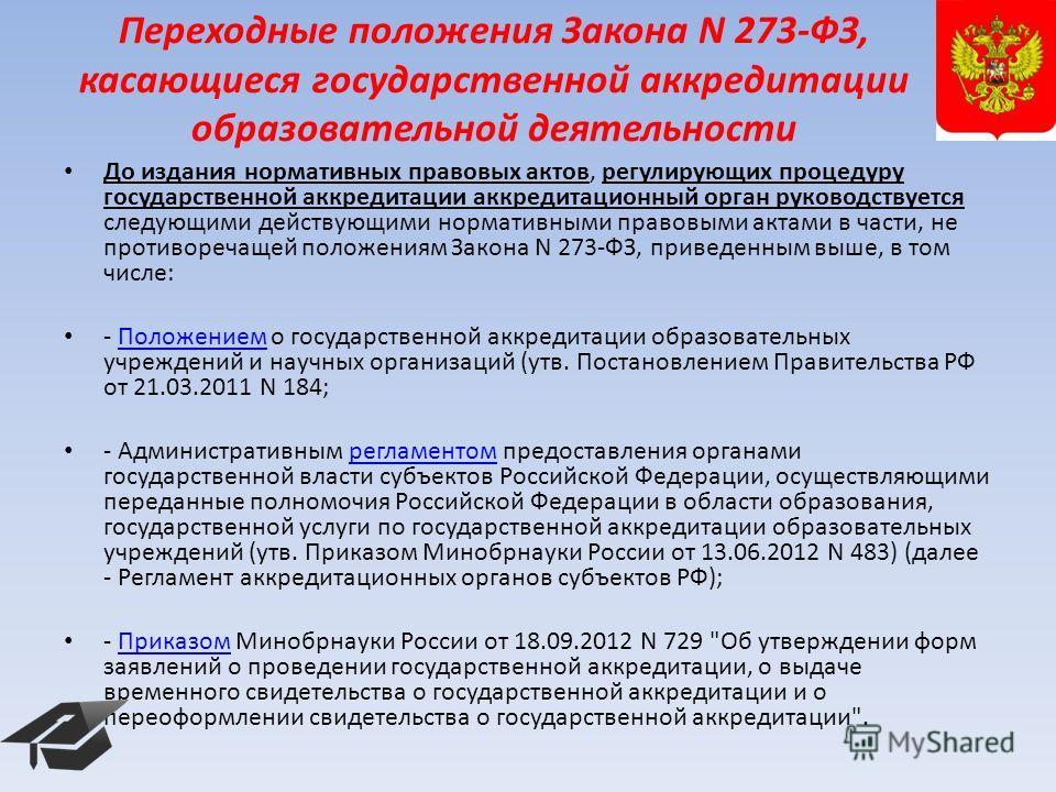 Переходные положения Закона N 273-ФЗ, касающиеся государственной аккредитации образовательной деятельности До издания нормативных правовых актов, регулирующих процедуру государственной аккредитации аккредитационный орган руководствуется следующими де