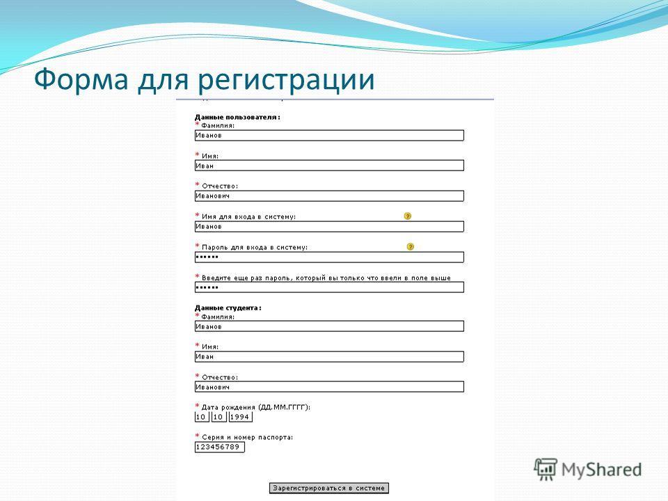 Форма для регистрации