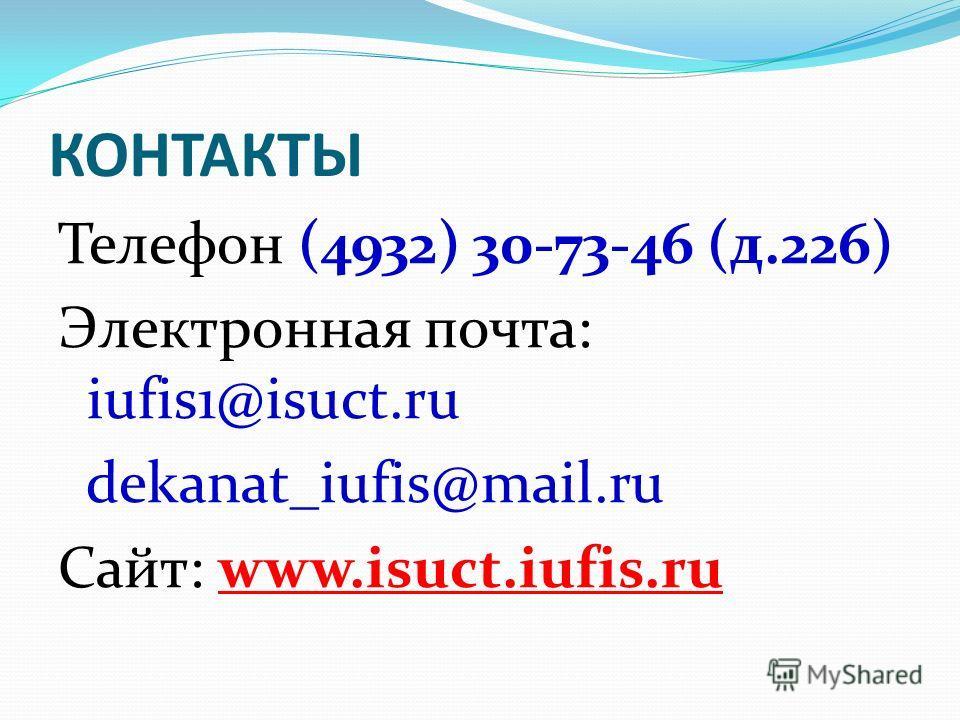 КОНТАКТЫ Телефон (4932) 30-73-46 (д.226) Электронная почта: iufis1@isuct.ru dekanat_iufis@mail.ru Сайт: www.isuct.iufis.ru