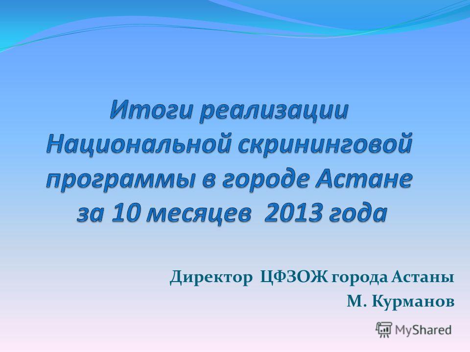 Директор ЦФЗОЖ города Астаны М. Курманов