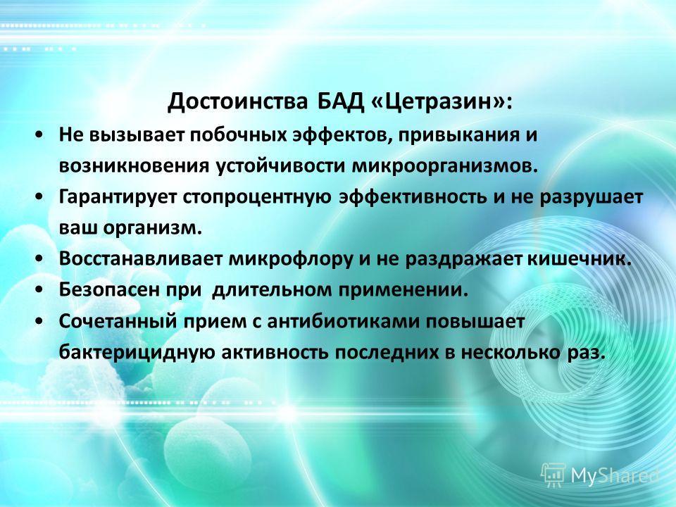 Достоинства БАД «Цетразин»: Не вызывает побочных эффектов, привыкания и возникновения устойчивости микроорганизмов. Гарантирует стопроцентную эффективность и не разрушает ваш организм. Восстанавливает микрофлору и не раздражает кишечник. Безопасен пр
