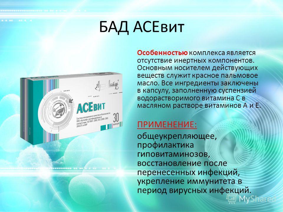 БАД АСЕвит Особенностью комплекса является отсутствие инертных компонентов. Основным носителем действующих веществ служит красное пальмовое масло. Все ингредиенты заключены в капсулу, заполненную суспензией водорастворимого витамина С в масляном раст