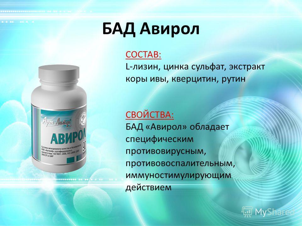 СОСТАВ: L-лизин, цинка сульфат, экстракт коры ивы, кверцитин, рутин СВОЙСТВА: БАД «Авирол» обладает специфическим противовирусным, противовоспалительным, иммуностимулирующим действием БАД Авирол