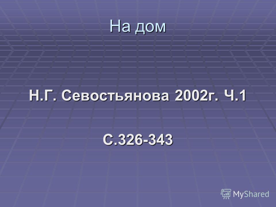 На дом Н.Г. Севостьянова 2002г. Ч.1 С.326-343