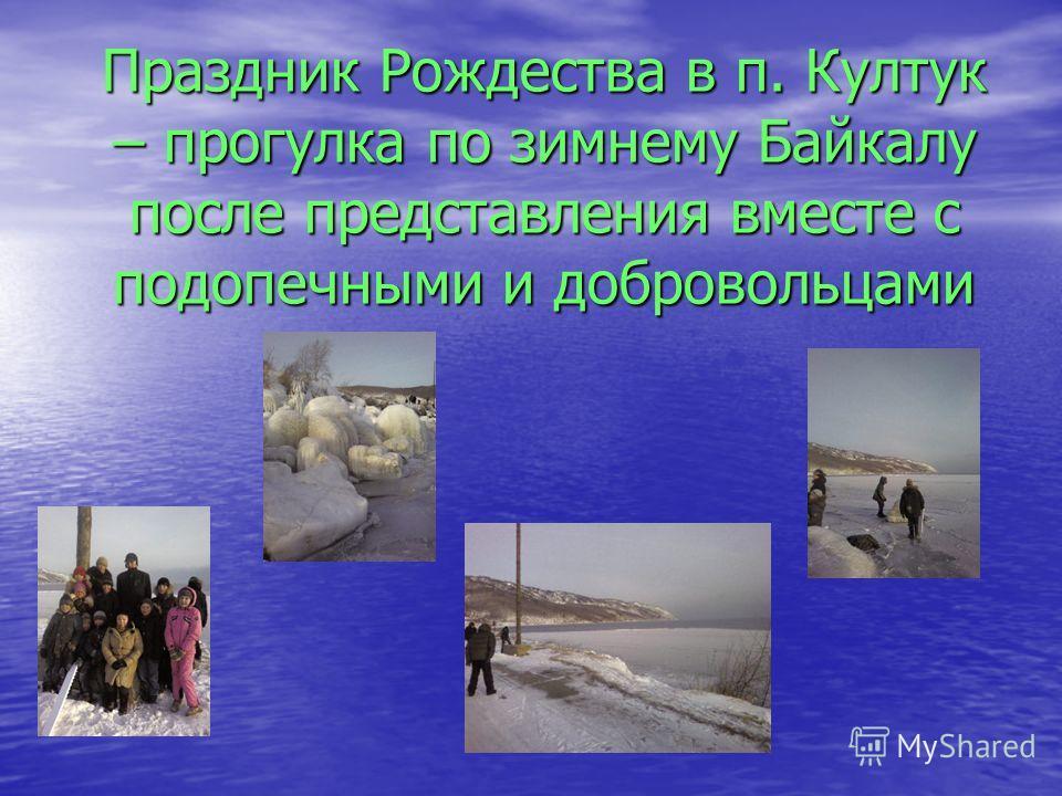 Праздник Рождества в п. Култук – прогулка по зимнему Байкалу после представления вместе с подопечными и добровольцами