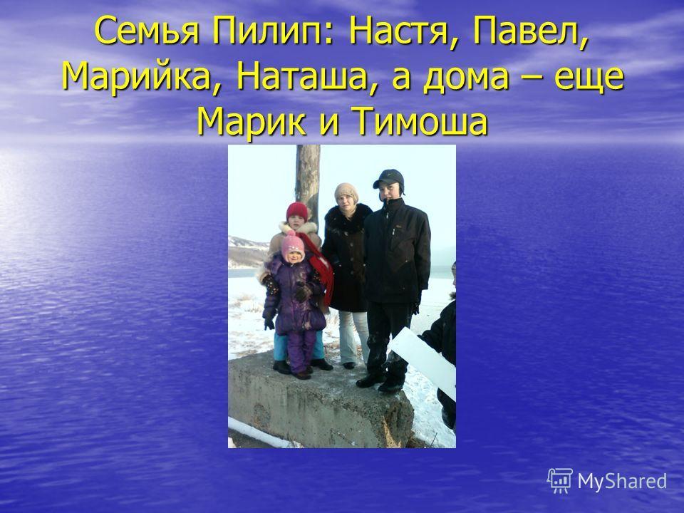 Семья Пилип: Настя, Павел, Марийка, Наташа, а дома – еще Марик и Тимоша