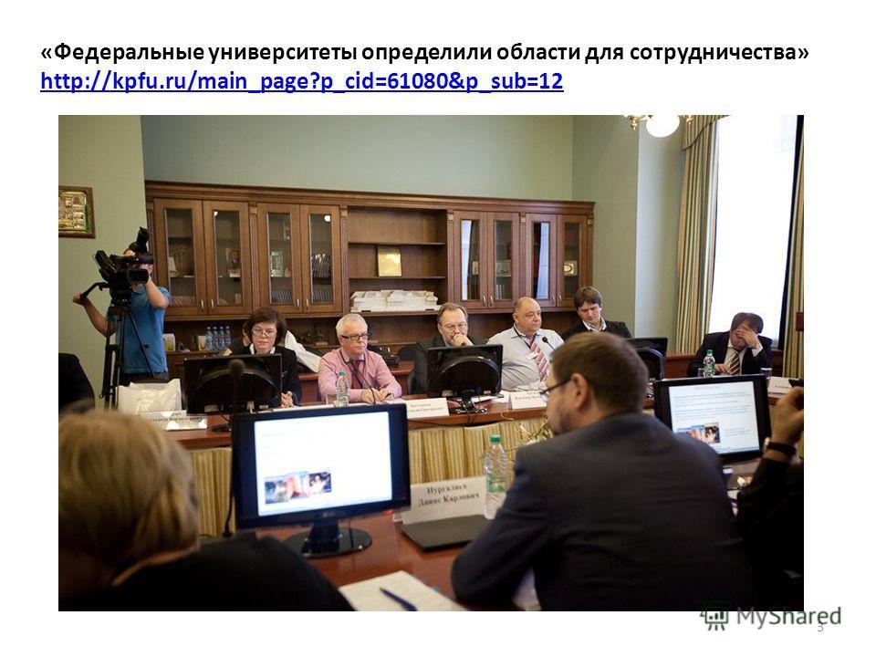 «Федеральные университеты определили области для сотрудничества» http://kpfu.ru/main_page?p_cid=61080&p_sub=12 http://kpfu.ru/main_page?p_cid=61080&p_sub=12 3