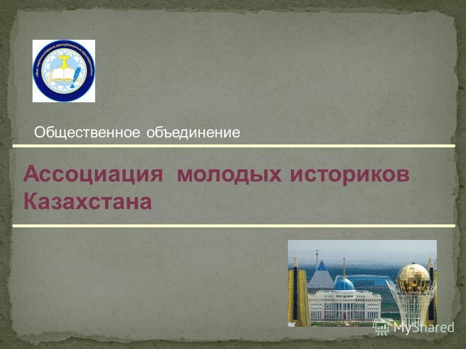 Ассоциация молодых историков Казахстана Общественное объединение