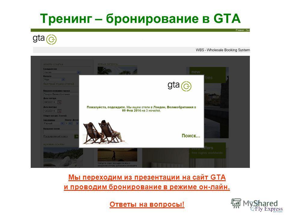 Тренинг – бронирование в GTA Мы переходим из презентации на сайт GTA и проводим бронирование в режиме он-лайн. Ответы на вопросы!