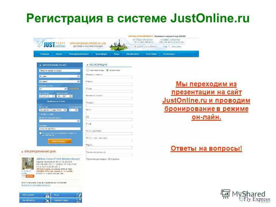 Регистрация в системе JustOnline.ru Мы переходим из презентации на сайт JustOnline.ru и проводим бронирование в режиме он-лайн. Ответы на вопросы!