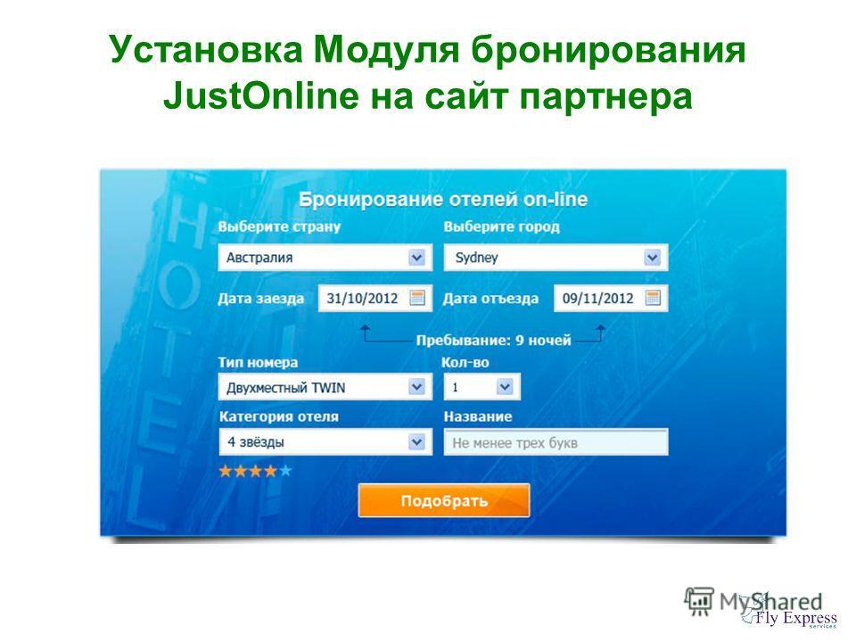Установка Модуля бронирования JustOnline на сайт партнера