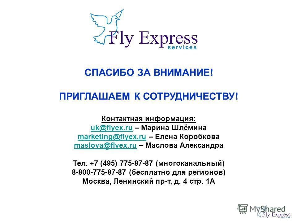 СПАСИБО ЗА ВНИМАНИЕ! ПРИГЛАШАЕМ К СОТРУДНИЧЕСТВУ! Контактная информация: uk@flyex.ruuk@flyex.ru – Марина Шлёмина marketing@flyex.rumarketing@flyex.ru – Елена Коробкова maslova@flyex.rumaslova@flyex.ru – Маслова Александра Тел. +7 (495) 775-87-87 (мно