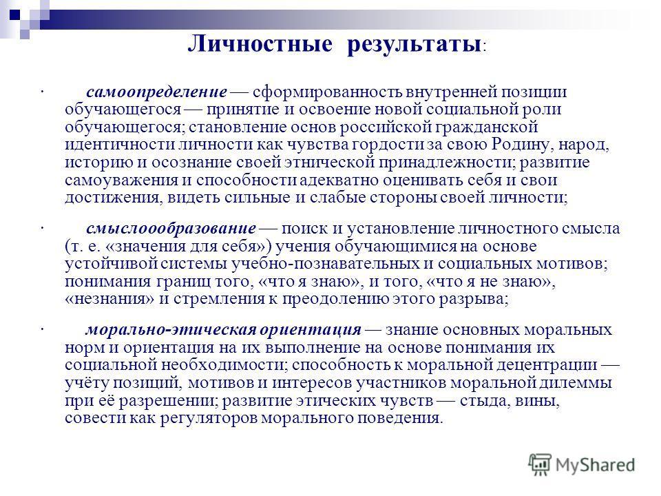 Личностные результаты : · самоопределение сформированность внутренней позиции обучающегося принятие и освоение новой социальной роли обучающегося; становление основ российской гражданской идентичности личности как чувства гордости за свою Родину, нар