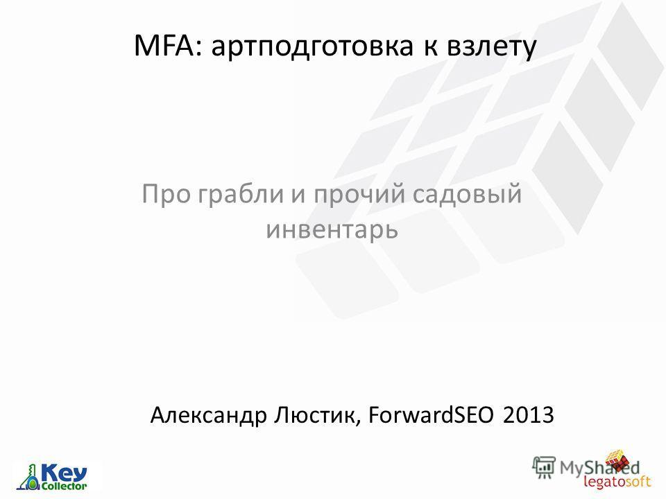MFA: артподготовка к взлету Про грабли и прочий садовый инвентарь Александр Люстик, ForwardSEO 2013