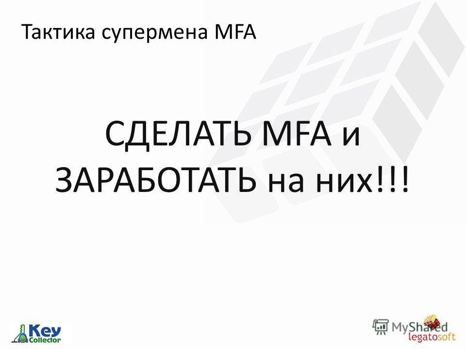 Тактика супермена MFA СДЕЛАТЬ MFA и ЗАРАБОТАТЬ на них!!!