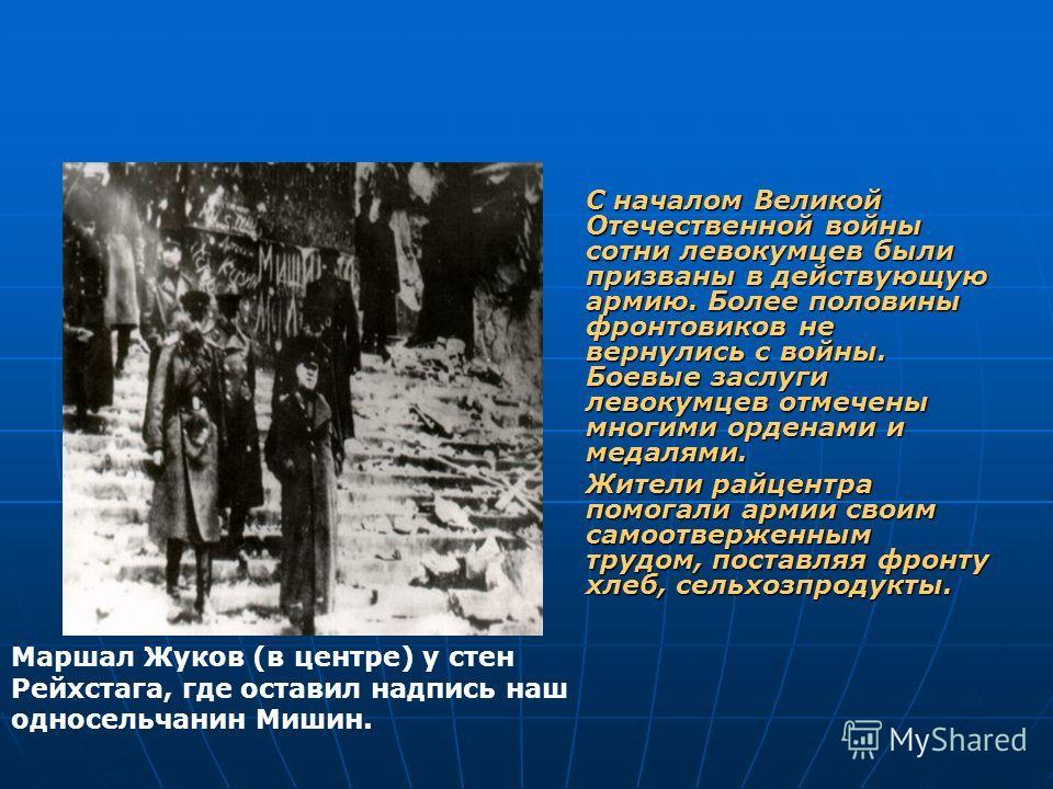 С началом Великой Отечественной войны сотни левокумцев были призваны в действующую армию. Более половины фронтовиков не вернулись с войны. Боевые заслуги левокумцев отмечены многими орденами и медалями. Жители райцентра помогали армии своим самоотвер