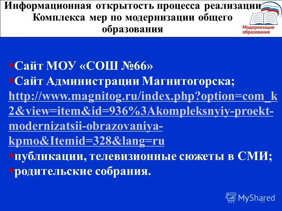 16 Сайт МОУ «СОШ 66» Сайт Администрации Магнитогорска; http://www.magnitog.ru/index.php?option=com_k 2&view=item&id=936%3Akompleksnyiy-proekt- modernizatsii-obrazovaniya- kpmo&Itemid=328&lang=ru публикации, телевизионные сюжеты в СМИ; родительские со
