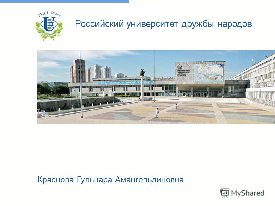 Российский университет дружбы народов Краснова Гульнара Амангельдиновна