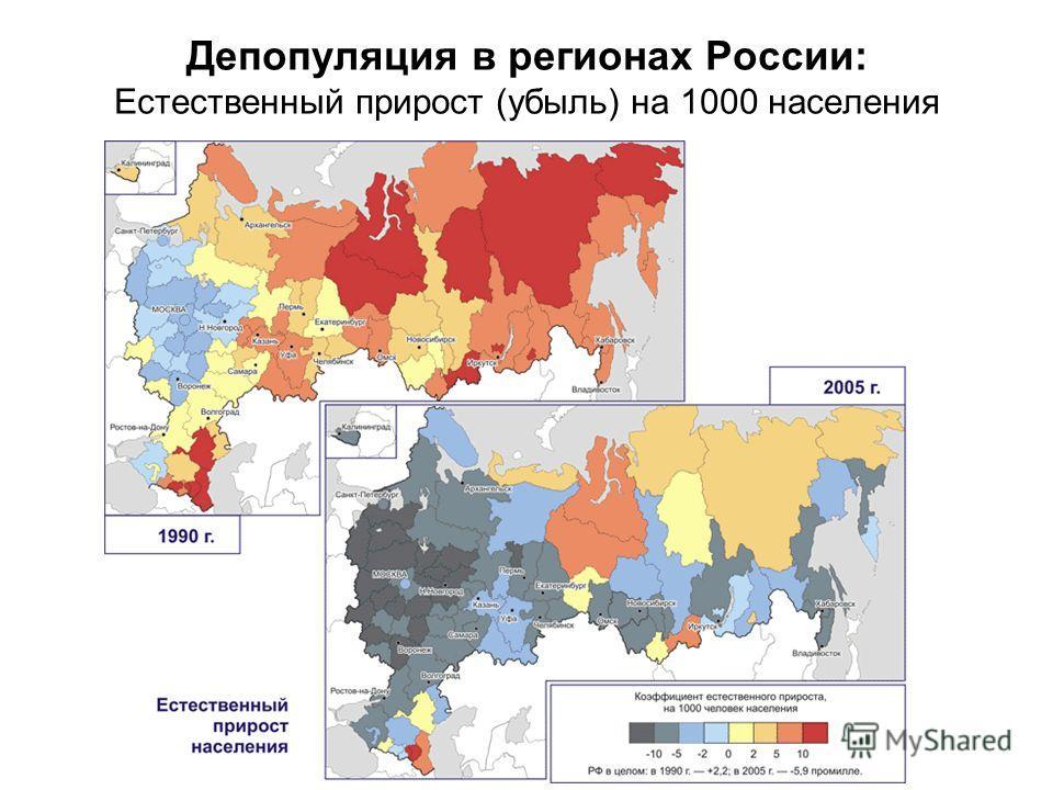 Депопуляция в регионах России: Естественный прирост (убыль) на 1000 населения
