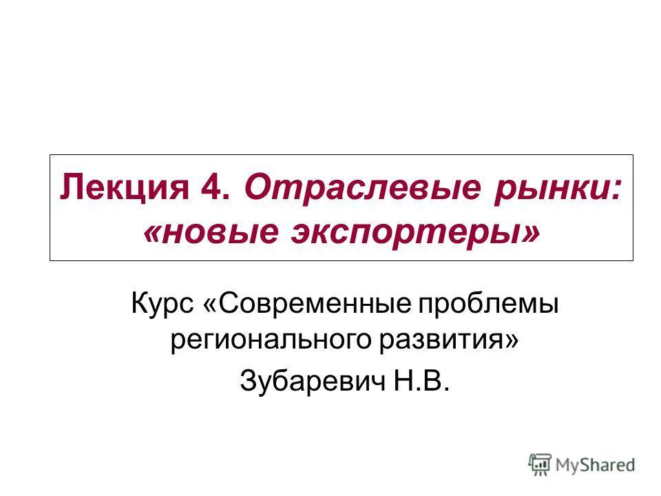 Лекция 4. Отраслевые рынки: «новые экспортеры» Курс «Современные проблемы регионального развития» Зубаревич Н.В.