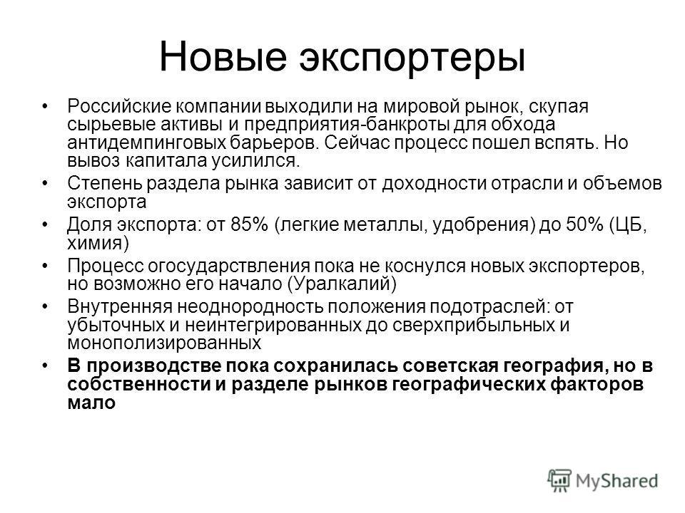 Новые экспортеры Российские компании выходили на мировой рынок, скупая сырьевые активы и предприятия-банкроты для обхода антидемпинговых барьеров. Сейчас процесс пошел вспять. Но вывоз капитала усилился. Степень раздела рынка зависит от доходности от