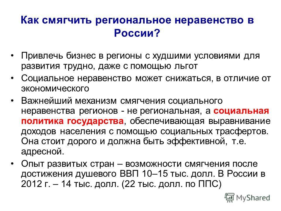 Как смягчить региональное неравенство в России? Привлечь бизнес в регионы с худшими условиями для развития трудно, даже с помощью льгот Социальное неравенство может снижаться, в отличие от экономического Важнейший механизм смягчения социального нерав