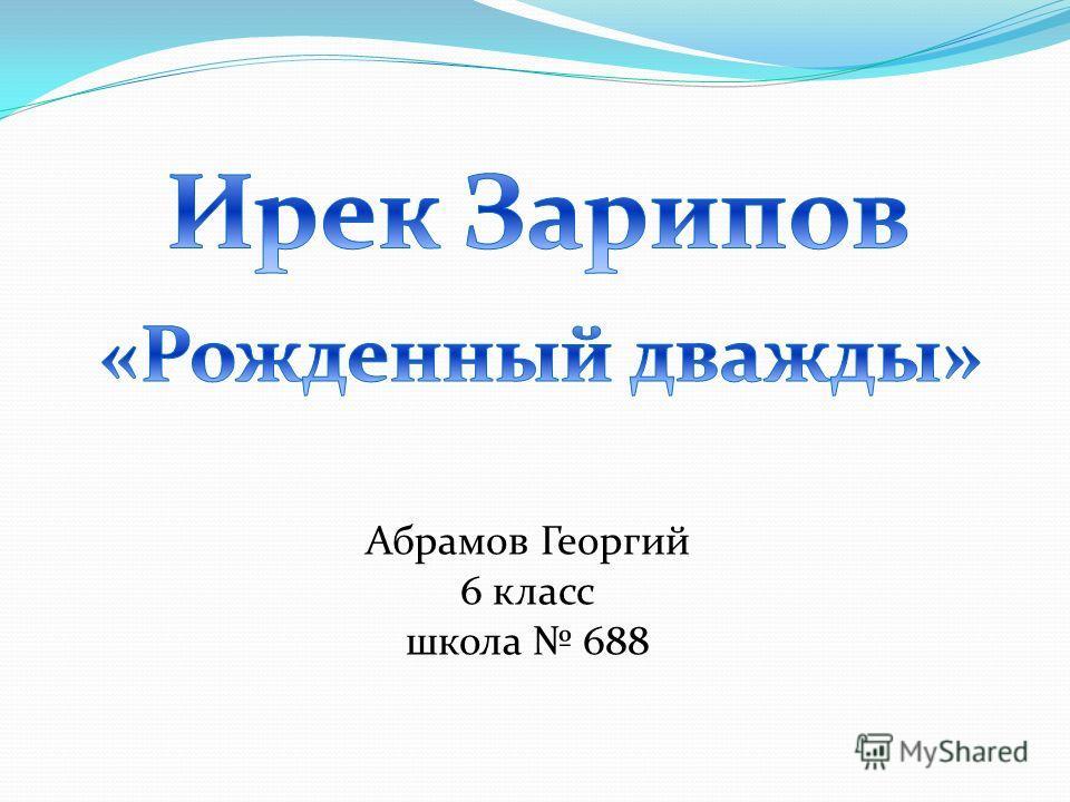 Абрамов Георгий 6 класс школа 688