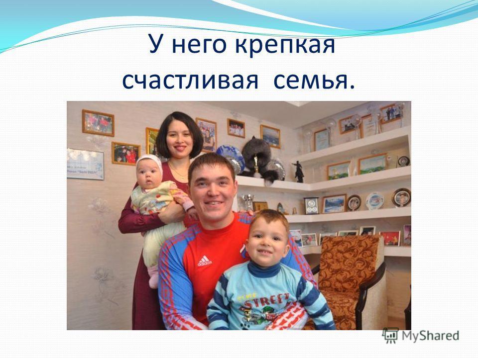 У него крепкая счастливая семья.