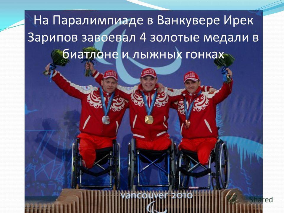 На Паралимпиаде в Ванкувере Ирек Зарипов завоевал 4 золотые медали в биатлоне и лыжных гонках