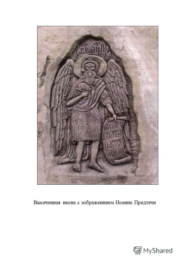 Высеченная икона с зображеннием Иоанна Предтечи