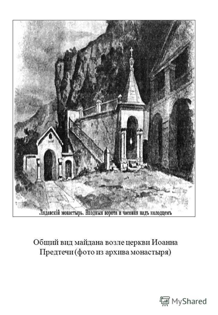 Общий вид майдана возле церкви Иоанна Предтечи (фото из архива монастыря)
