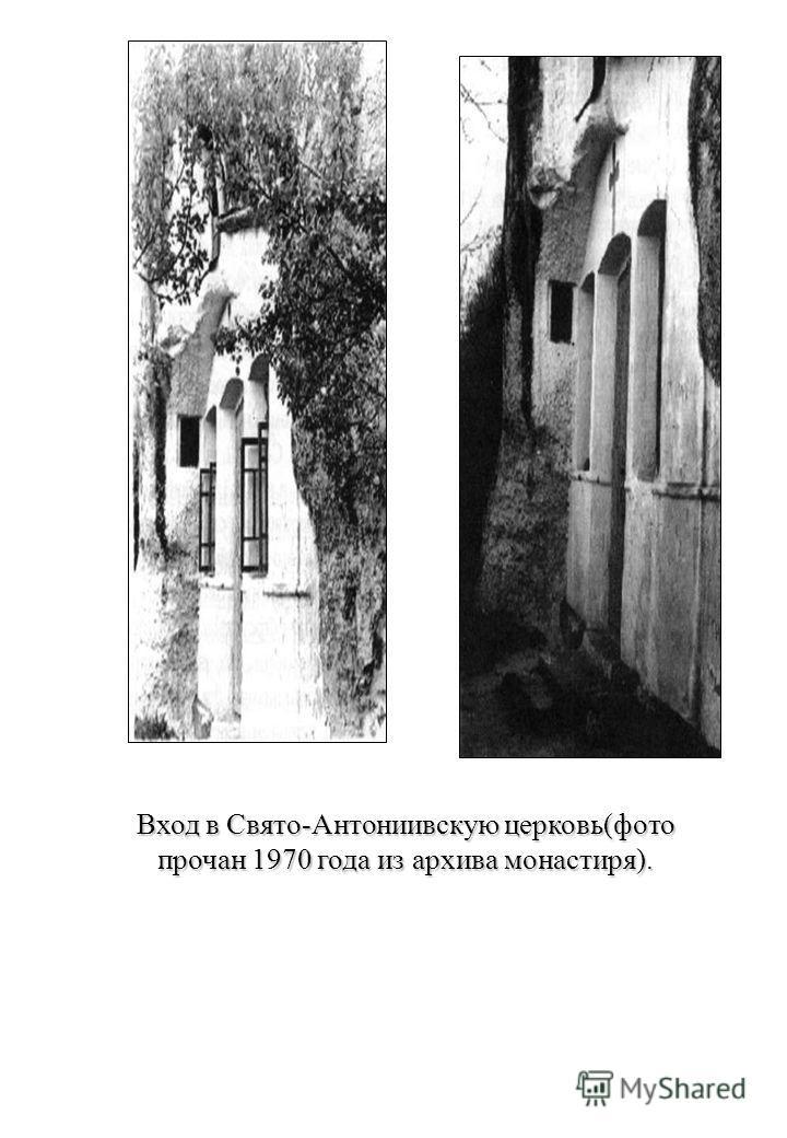 Вход в Свято-Антониивскую церковь(фото прочан 1970 года из архива монастиря).