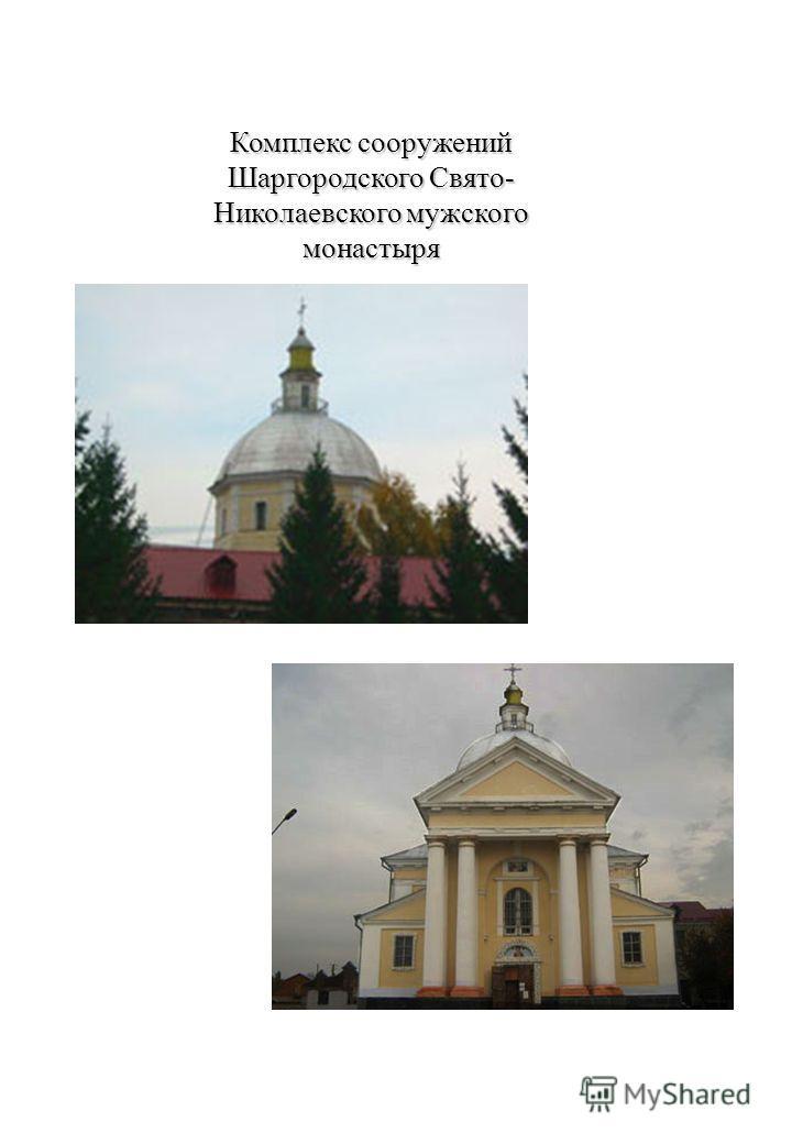 Комплекс сооружений Шаргородского Свято- Николаевского мужского монастыря
