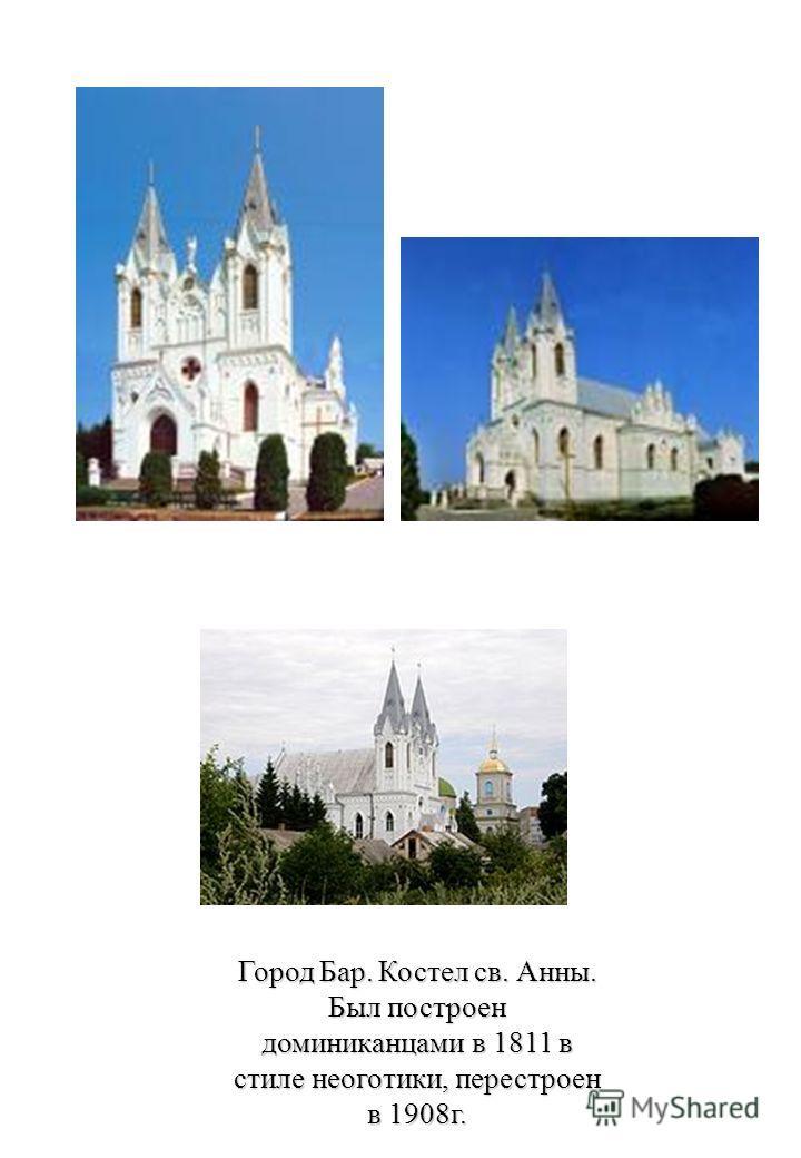 Город Бар. Костел св. Анны. Был построен доминиканцами в 1811 в стиле неоготики, перестроен в 1908г.