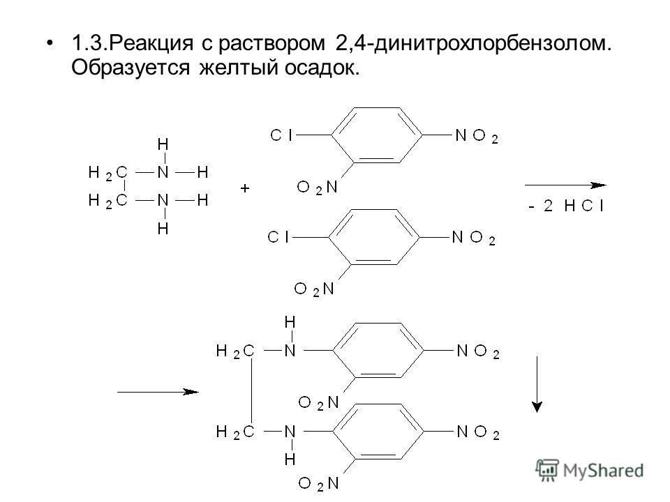 1.3.Реакция с раствором 2,4-динитрохлорбензолом. Образуется желтый осадок.