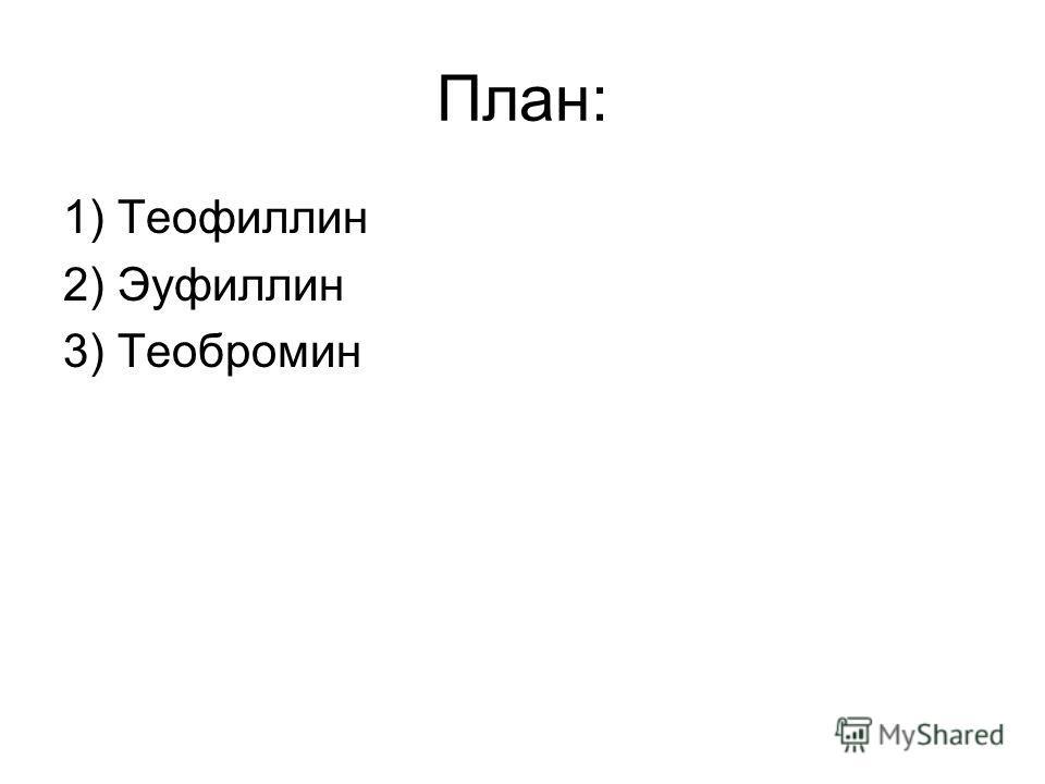 План: 1) Теофиллин 2) Эуфиллин 3) Теобромин