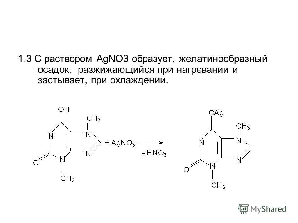 1.3 С раствором AgNO3 образует, желатинообразный осадок, разжижающийся при нагревании и застывает, при охлаждении.