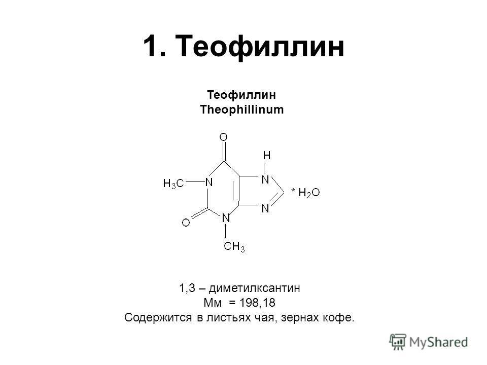 1. Теофиллин Теофиллин Theophillinum 1,3 – диметилксантин Мм = 198,18 Содержится в листьях чая, зернах кофе.