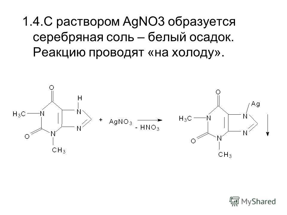 1.4.С раствором AgNO3 образуется серебряная соль – белый осадок. Реакцию проводят «на холоду».